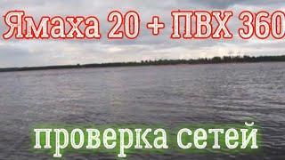 Проверяю сети ямаха20 пвх 360 северная Двина