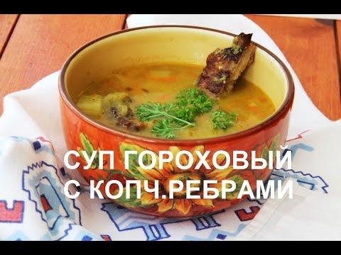 Гороховый суп с копчеными ребрышками