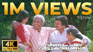 Veendum Chila Veettukaryangal 4K Malayalam Movie | Jayaram, Thilakan, Samyuktha Varma, KPAC Lalitha