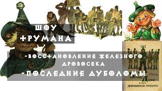 Урфин Джюс и его деревянные солдаты Последние дуболомы