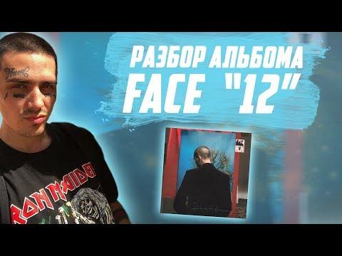 """РАЗБОР АЛЬБОМА  FACE  - """"12""""  (ДРУЗЬЯ,ЛАБИРИНТ,ВЫХОДИ,БЕДНОМУ)"""