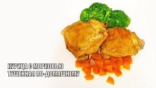 Курица с морковью тушенная по-домашнему