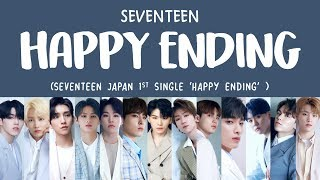 [LYRICS/가사] SEVENTEEN (세븐틴) - HAPPY ENDING