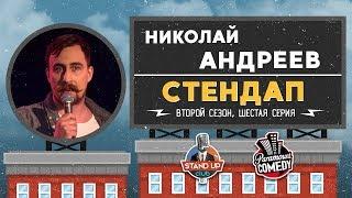 Николай Андреев - Стендап для Paramount Comedy