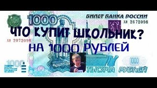 ЧТО КУПИТ ШКОЛЬНИК НА 1000 РУБЛЕЙ