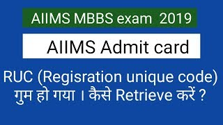 AIIMS MBBS exam 2019 admit card !! How to retrieve RUC
