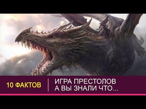 Игра Престолов - смотреть онлайн седьмой сезон -