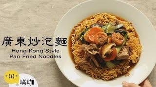 廣東炒泡麵【做吧!噪咖】Hong Kong Style Pan Fried Noodles