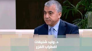 د. وليد شنيقات - اضطراب الفزع