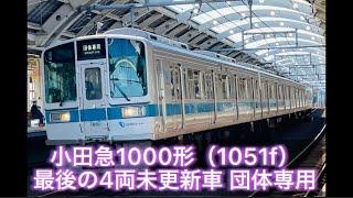 小田急1000形(1051f)4両編成 団体専用列車 経堂→相模大野→相武台前