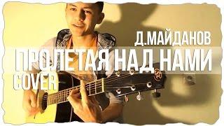 """Д.Майданов - """"Пролетая над нами"""" (acoustic cover)"""