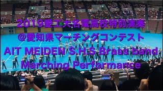 第31回愛知県マーチングコンテスト                 愛工大名電 特別演奏  ≪アスファルト カクテル≫