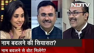 Ranneeti: Will Changing Names of Cities Fetch Votes?