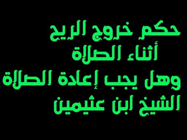 حكم خروج الريح أثناء الصلاة وهل يجب إعادة الصلاة الشيخ ابن عثيمين Youtube