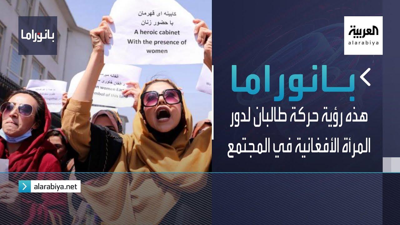 بانوراما | هذه رؤية حركة طالبان لدور المرأة الأفغانية في المجتمع  - 20:54-2021 / 9 / 20