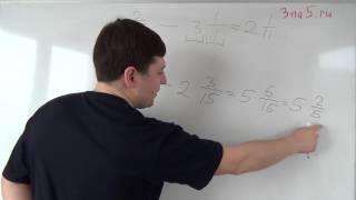 Вычитание смешанных чисел. Часть первая: с одинаковыми знаменателями. Математика 5 класс.