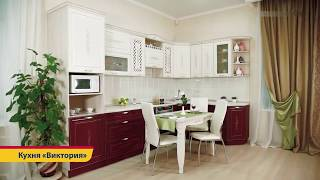 Кухонный гарнитур Виктория. Обзор Витра мебель