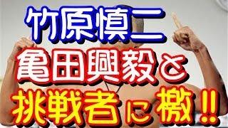 竹原慎二、亀田興毅に「もし負けたら歴代チャンピオンから外しますよ」 ...