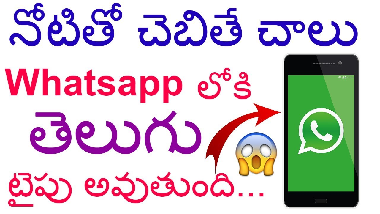 How to type telugu in WhatsApp | telugu typing in whatsapp | telugu typing  in android in telugu 2017
