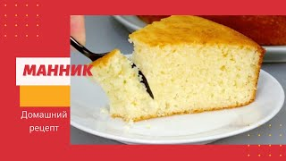 Как приготовить Манник. Еда. Как приготовить Манник дома. Как приготовить пирог. Рецепт.