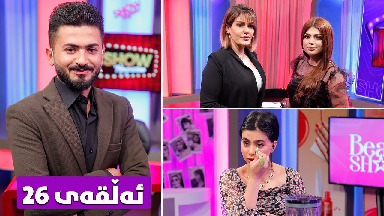 Show Magazine - Alqay 26