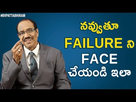 what-is-the-value-of-failure?-|-success-vs-failure-|-latest-motivational-videos-|-bv-pattabhiram