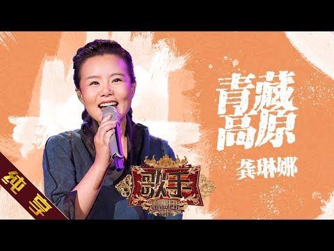 【纯享版】龚琳娜 《青藏高原》《歌手2019》第12期 Singer 2019 EP12【湖南卫视官方HD】