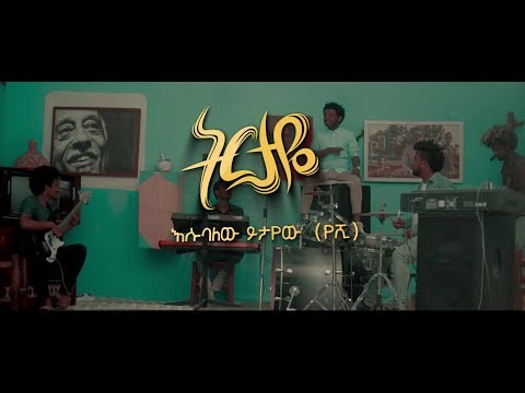 New Album:- Esubalew Yetayew(የሺ) - Tertaye(ትርታዬ)Coming Soon...