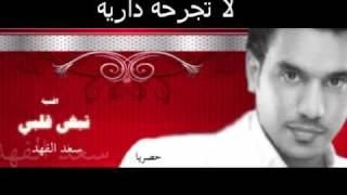 تبغي قلبي - سعد الفهد 2010