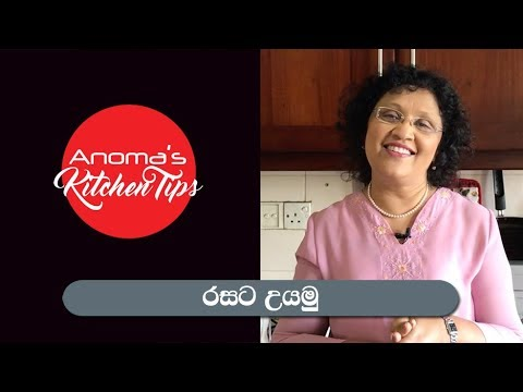 Anoma's Kitchen Tips # 31 - Guide for Tasty Cooking