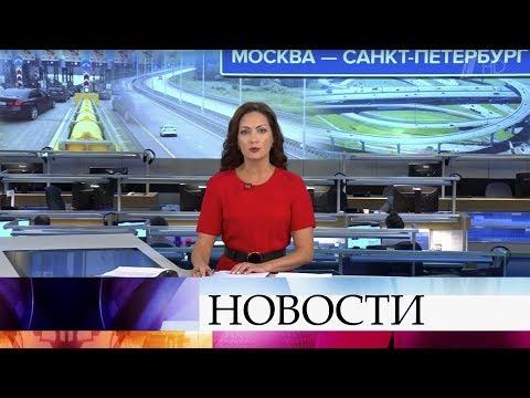 Выпуск новостей в 15:00 от 27.11.2019