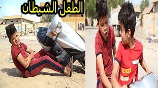 الطفل الشيطان   ( جريمه وقتل )  فلم عراقي قصير 2021