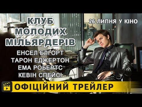 трейлер Клуб молодих мільярдерів (2018) українською