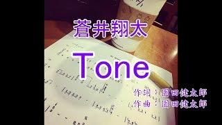 蒼井翔太  - Tone カラオケ 風景写真