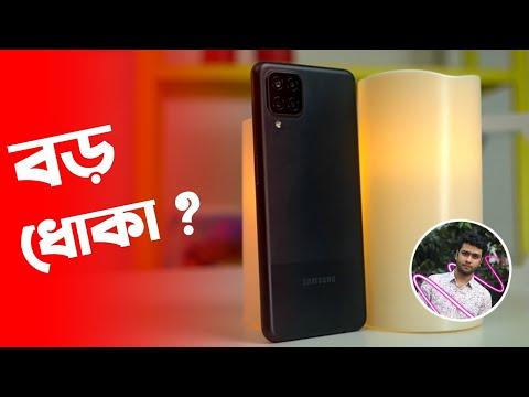 Samsung Galaxy A12 Details Review Bangla | ১০০ হাত দূরে Samsung A12