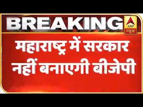 Maharashtra में BJP सरकार नहीं बनाएगी, बोली- हमारे पास संख्या बल नहीं | ABP News Hindi