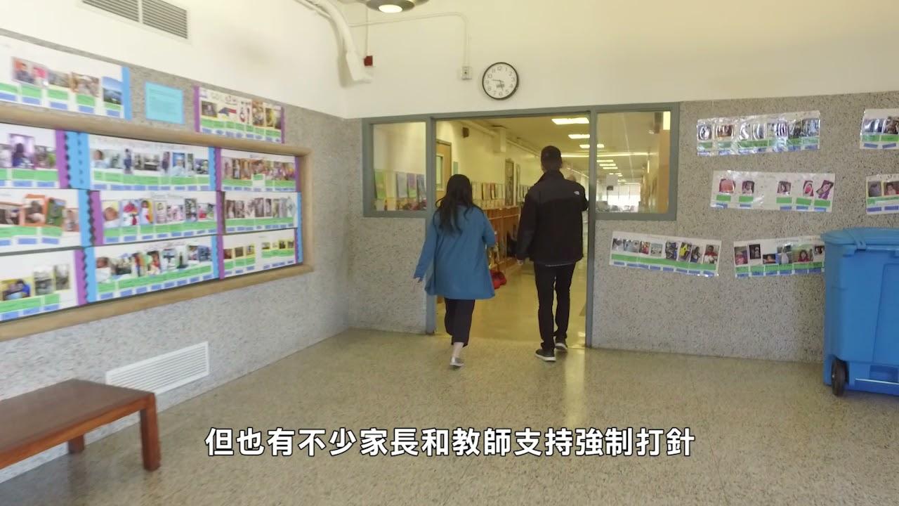 屋崙市: 校區通過決議 要求學生打疫苗
