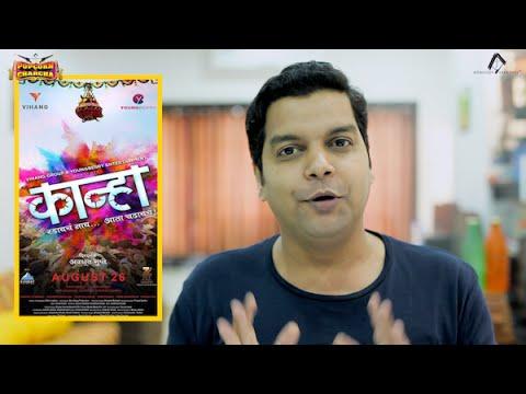 Kanha   Review   Popcorn Pe Charcha   Amol...