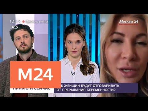 """""""Прямо и сейчас"""": """"аборт с разрешения чиновников"""" - Москва 24"""