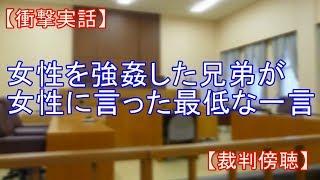 裁判傍聴したときの被告人のありえない行動と一言とは・・・。 興味があ...