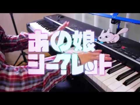 【Eve】あの娘シークレット 弾いてみた / Anoko Secret【ピアノ】
