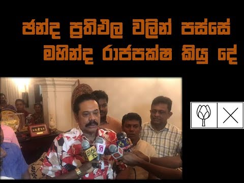 Mahinda Rajapaksha Speaking to the Media After Local Election Of Sri lanka