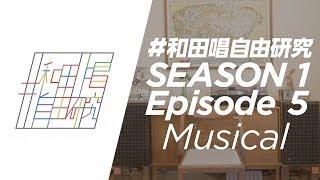 和田唱自由研究 シーズン1 エピソード5 『ミュージカル』 【SNS】 Insta...