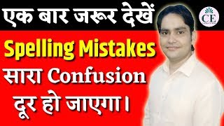 SPELLING MISTAKES | SPELLING RULES TIPS AND TRICKS | ENGLISH GRAMMAR