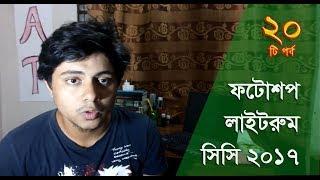 লাইটরুম সিসি ২০ পর্বের বাংলা ভিডিও টিউটোরিয়াল