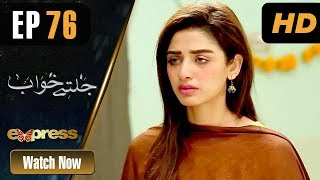 Pakistani Drama | Jaltay Khwab - Episode 76 | Express TV Dramas | Hira Soomro, Afraz Rasool