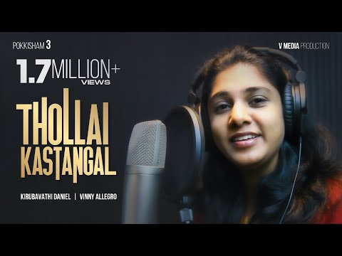 Pokkisham 3 - Thollai Kastangal (Tamil christian Songs)