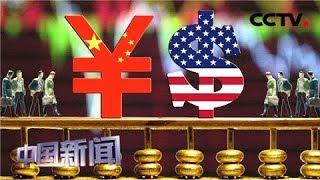 [中国新闻] 数说中美经贸摩擦 谁抢走了美国人的饭碗? | CCTV中文国际