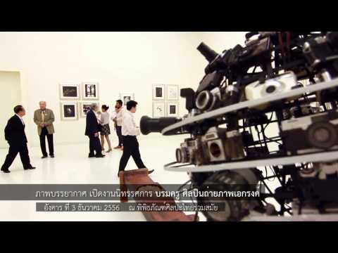 นิทรรศการ บรมครู ศิลปินถ่ายภาพเอกรงค์ @ MOCA BANGKOK