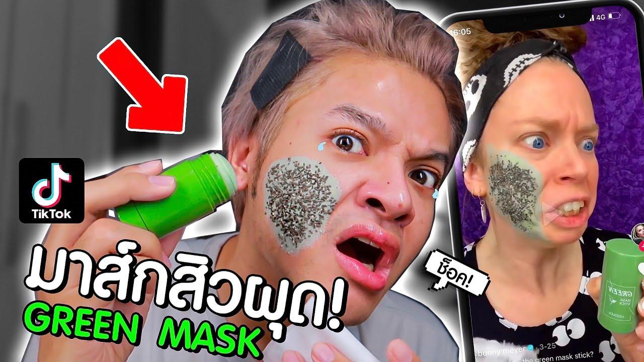 Green Mask มาส์กสิวหลุด ตัวดังในTiktok ความจริงที่ควรรู้!! น่ากลัวกว่าที่คิด l Superthankky